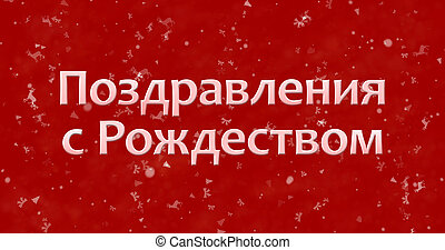 Merry Christmas text in Russian on red background