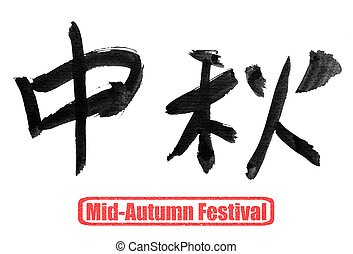 mid-autumn festival, traditional chinese calligraphy art isolated on white background.