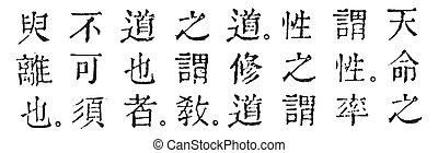 Modern Chinese writing, vintage engraving.