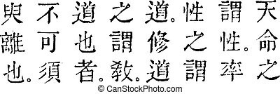 Modern Chinese writing, vintage engraving.