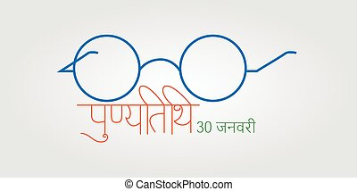 Mohan das karam chandra gandhi or mahatma gandhi simple Vector illustration. abstract design