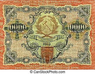 Money of Soviet Russia, 10000 ruble