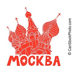 Moscow - Vector illustrations of the Moscow