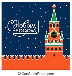 Moscow Kremlin in snowflakes frame. New year, Christmas, winter greeting card. Russian landmark. Retro Vector graphic illustration, Vintage composition