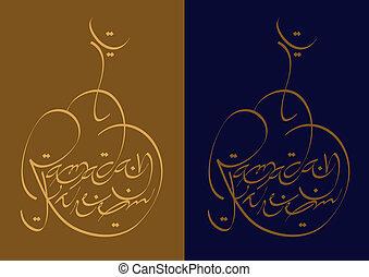 Mosque Shape Ramadan Kareem Calligraphy in English - Vector...