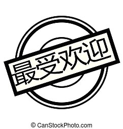most popular stamp in chinese