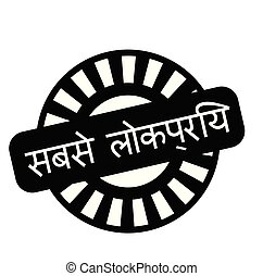 most popular stamp in hindi