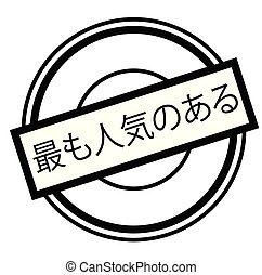most popular stamp in japanese