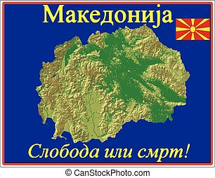 motto, macedonia