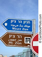 mount tzion sign in jerusalem holy land