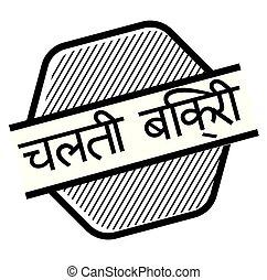 moving sale black stamp in hindi language. Sign, label,...