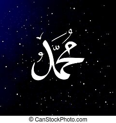 Muhammad Calligraphy Simple Design - Vector illustration of...