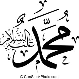 Muhammad (peace be upon him) - Arabic Calligraphy of the...