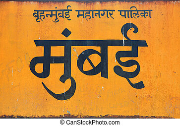 Mumbai city name on old yellow board in India