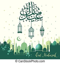 Muslim abstract greeting banners. Islamic vector...