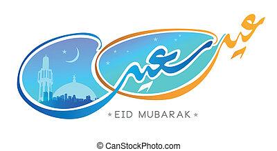 Muslim holiday calligraphy, vector