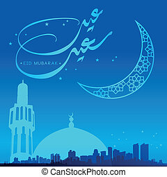 Muslim holiday calligraphy, vector