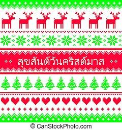 Frohe Weihnachten Ukrainisch.Muster Hindi Frohe Weihnacht Stil Strickzeug Winter