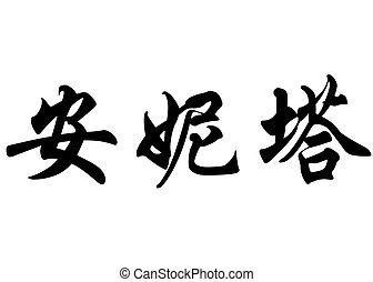 name, chinesische schriftzeichen, englisches , kalligraphie,...