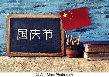 National Day of China, in Chinese - a chalkboard with the ...