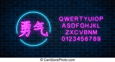 Neon sign of chinese hieroglyph means courage in circle frame with english alphabet. Wish for courage in neon style