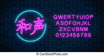 Neon sign of chinese hieroglyph means harmony in circle frame with english alphabet. Wish for harmony in neon style