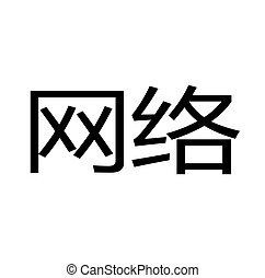 network stamp on white - network black stamp in chinese...