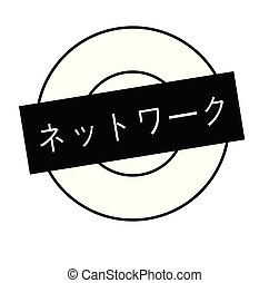 network stamp on white - network black stamp in japanese...