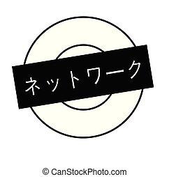 network stamp on white - network black stamp in japanese...
