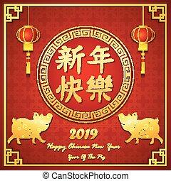 neu , glücklich, 2019, chinesisches , jahr