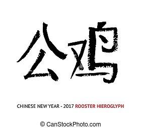 chinesisches horoskop symbol hahn jahr neu 2017 eps vektor suche clipart. Black Bedroom Furniture Sets. Home Design Ideas