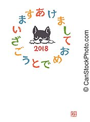 New year card with a french bulldog dog for year 2018