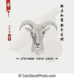 New Year of the Goat 2015 Chinese