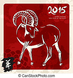 New Year of the Goat 2015 greeting card