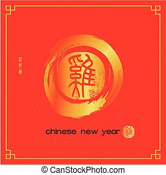 New Year of the rooster 2017 Chines