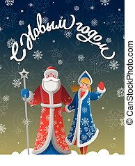 New Year russian postcard with cartoon Father Frost, Snow Maiden