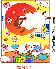 New Year's card 2015, year of the sheep, vector file