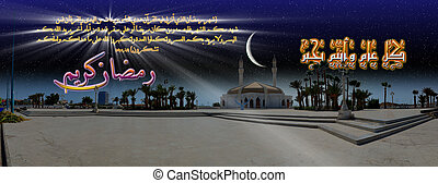 niebo, ramadan, jeddah, noc