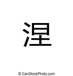 nirvana stamp on white - nirvana black stamp in chinese...