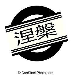 nirvana stamp on white - nirvana black stamp in japanese...
