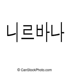 nirvana stamp on white - nirvana black stamp in korean...