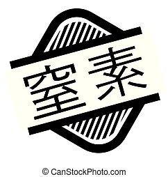 nitrogen stamp on white - nitrogen black stamp in japanese...