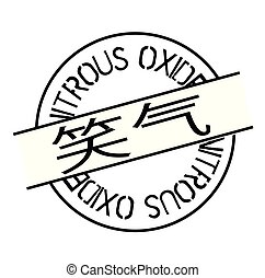 nitrous oxide stamp in chinese - nitrous oxide black stamp...