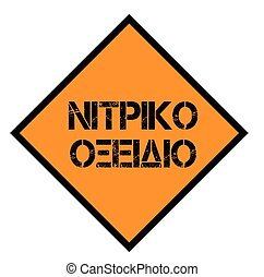 nitrous oxide stamp in greek - nitrous oxide black stamp in...