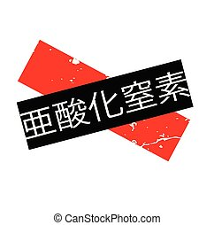 nitrous oxide stamp in japanese - nitrous oxide black stamp...