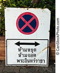 No-parking sign