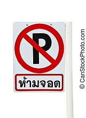 No parking signs.