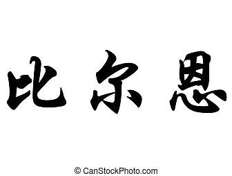 nombre, chino, bjorn, caracteres, inglés, caligrafía