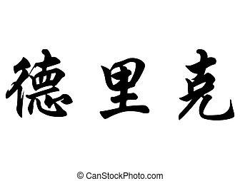nombre, chino, derek, caracteres, inglés, caligrafía