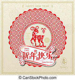 novo, feliz, chinês, ano